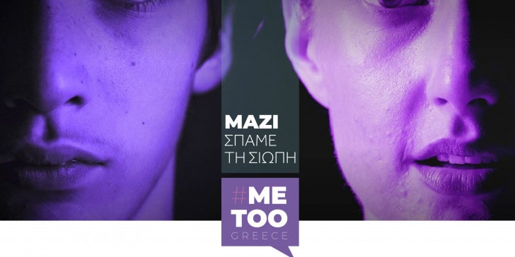 Greece launches #MeToo website
