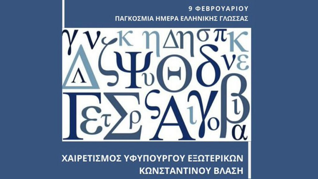 Greek Deputy FM: The contribution of the Greek language to the world is timeless