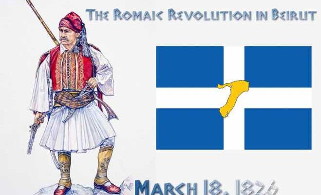 On this day in 1826, Greek Revolutionaries attempt to liberate Ottoman-occupied city of Beirut
