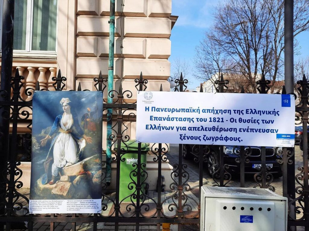 Embassy of Greece in Bucharest marks the bicentennial of the 1821 Revolution