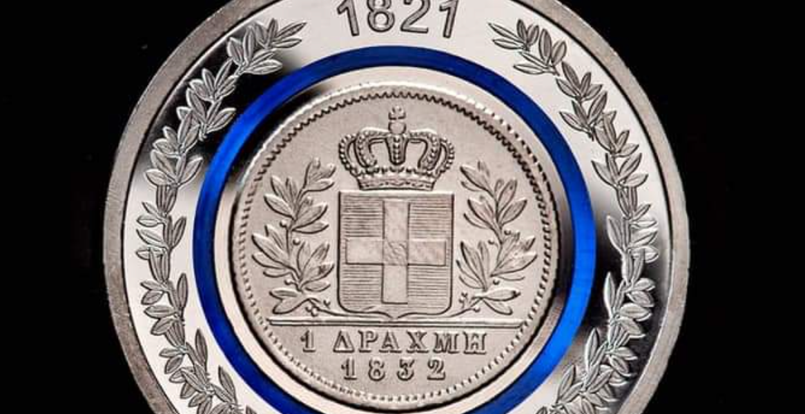 To celebrate the 200 years of independence, Greece has released the drachma of 1832 1