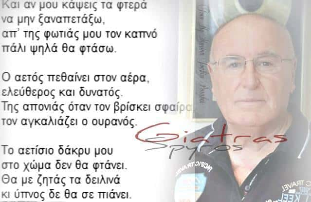 Spyros Giatras, one of Greece's most famous Lyricist has passed away 2