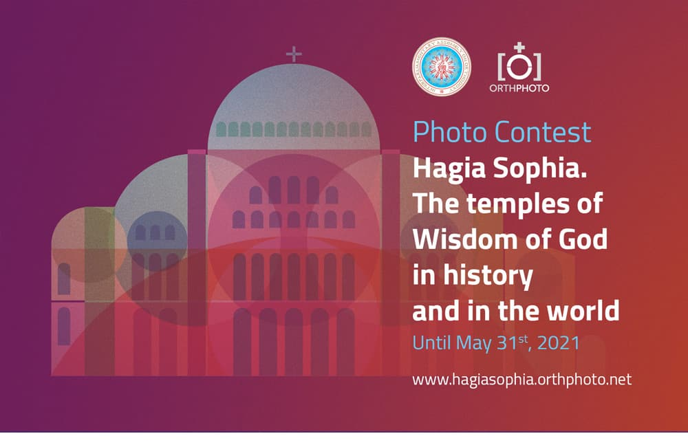 Hagia Sophia - International Photo Contest