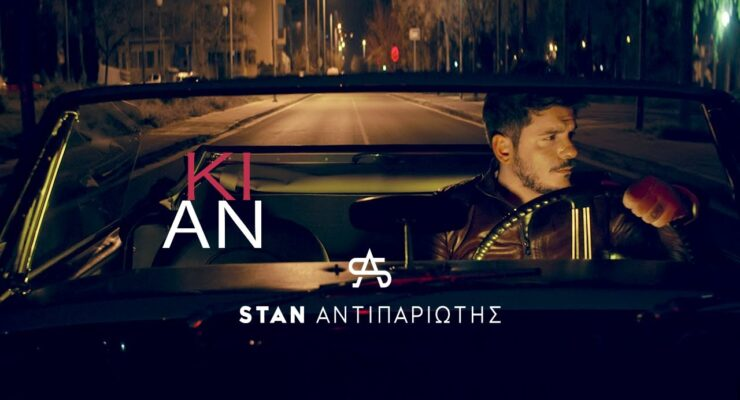 STAN releases new song 'Ki An'
