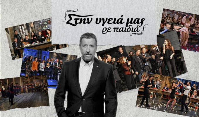 """Stin Ygeia Mas Re Paidia"" comes to an end after 17 years"