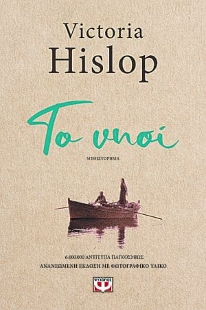 """""""The Island"""" by Victoria Hislop (2007)"""