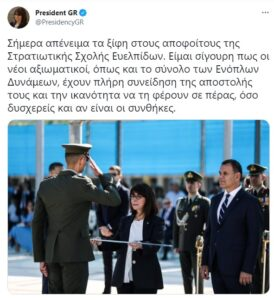 Greek President presents graduation swords to new young officers 2