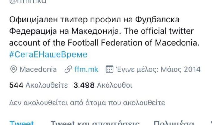 Greece reminds North Macedonia before the start of Euro cup 2