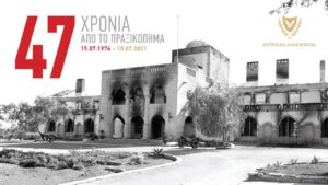 Cyprus marks 47 years since the coup d'état 2