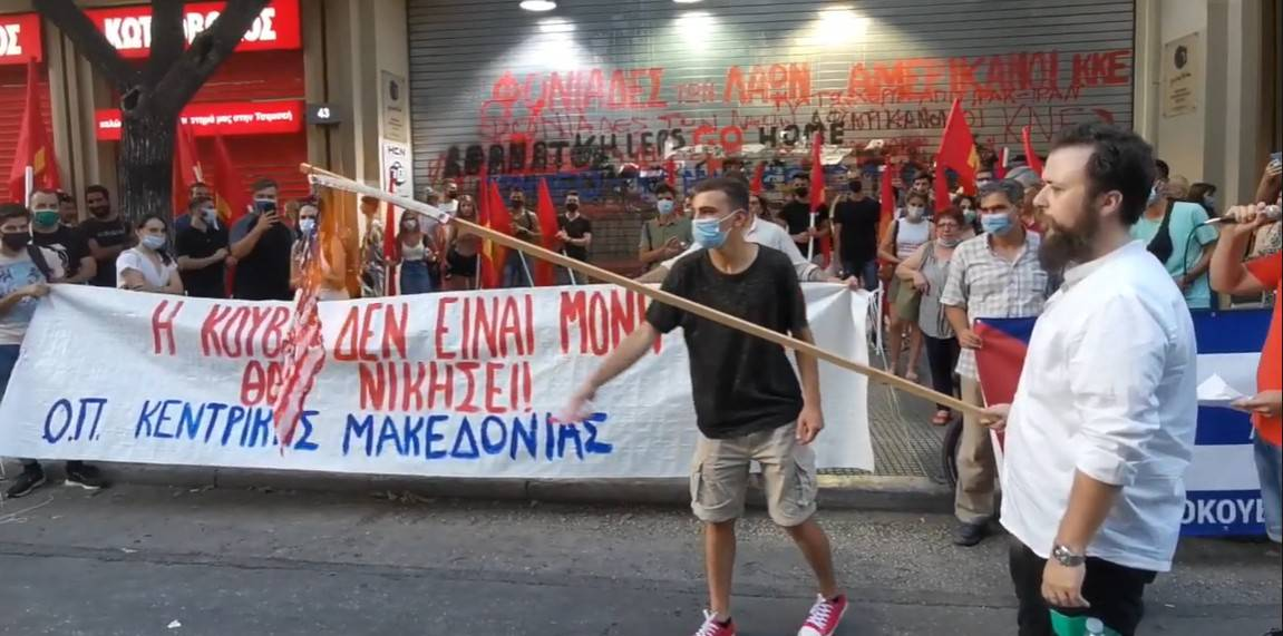 Protest at US Consulate in Thessaloniki in support of Cuba, American flag burned 2