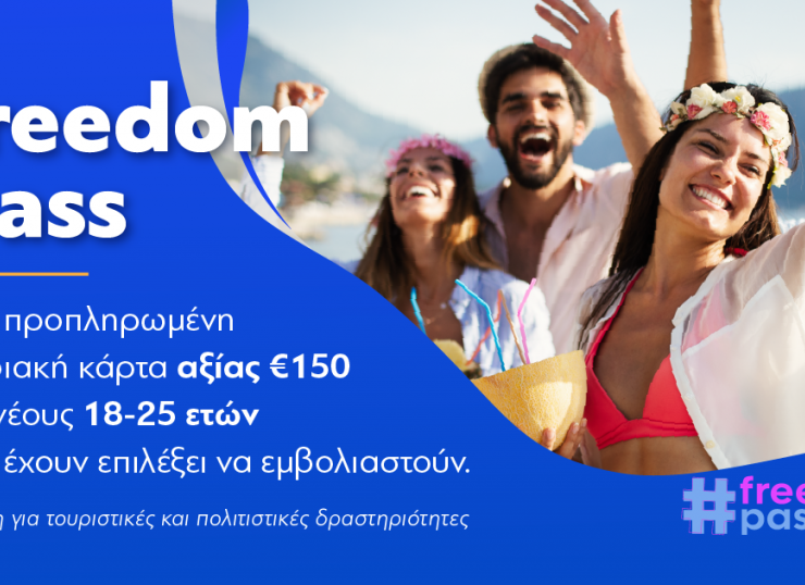 Greek 'freedom' pass accessible from today 2