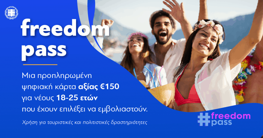 Greek 'freedom' pass accessible from today 1