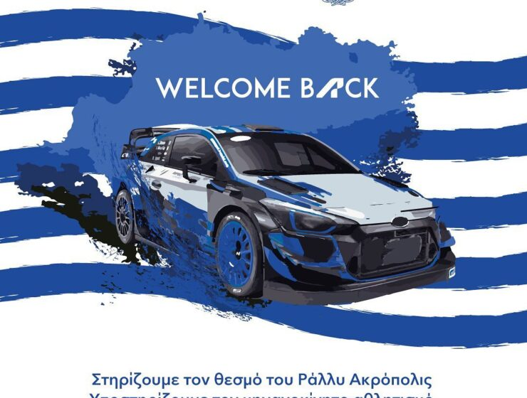 """ACROPOLIS RALLY: Central Athens shut down for 'Rally of the Gods"""" 5"""