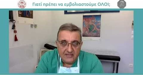 """""""Why should we ALL be vaccinated?"""" Greek scientists answer your questions and concerns 1"""